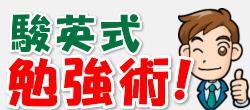 福島県の入試情報から新教研対策問題、独自コンテンツまで提供!