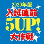 入試 2021 福島 倍率 高校 県